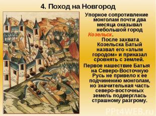 4. Поход на Новгород Упорное сопротивление монголам почти два месяца оказывал не