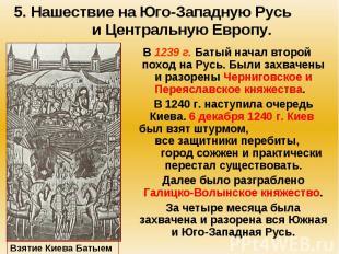 5. Нашествие на Юго-Западную Русь и Центральную Европу. В 1239 г. Батый начал вт