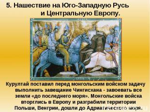5. Нашествие на Юго-Западную Русь и Центральную Европу. Курултай поставил перед