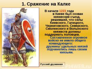 1. Сражение на Калке В начале 1223 года в Киеве был созван княжеский съезд, реши