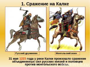 1. Сражение на Калке 31 мая 1223 года у реки Калки произошло сражение объединенн