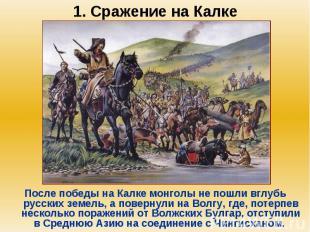 1. Сражение на Калке После победы на Калке монголы не пошли вглубь русских земел