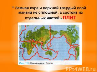 Земная кора и верхний твердый слой мантии не сплошной, а состоит из отдельных ча