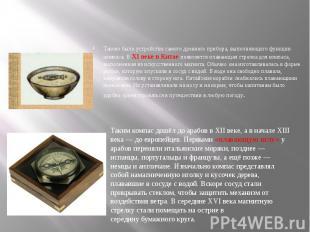 Таково было устройство самого древнего прибора, выполняющего функции компаса. В
