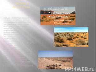 Пустыни и полупустыни Пустыни и полупустыни занимают меньшую территорию по сравн