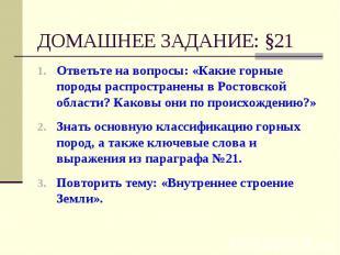 Ответьте на вопросы: «Какие горные породы распространены в Ростовской области? К