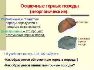 Обломочные и глинистые породы образуются в процессе выветривания Обломочные и гл