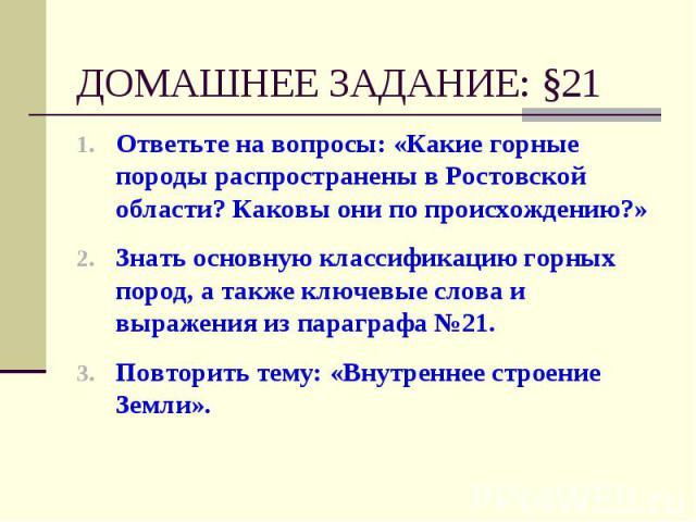Ответьте на вопросы: «Какие горные породы распространены в Ростовской области? Каковы они по происхождению?» Ответьте на вопросы: «Какие горные породы распространены в Ростовской области? Каковы они по происхождению?» Знать основную классификацию го…