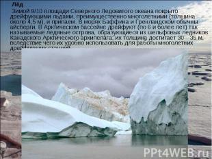 Лёд Лёд Зимой 9/10 площади Северного Ледовитого океана покрыто дрейфующими льдам