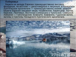 Побережье Побережье Берега на западе Евразии преимущественно высокие, фьордные,