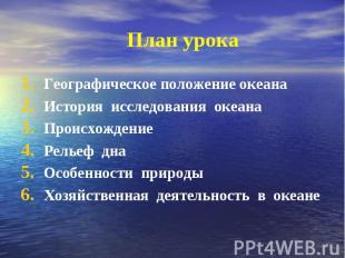 Географическое положение океана Географическое положение океана История исследов