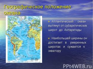 Атлантический океан Атлантический океан вытянут от субарктических широт до Антар