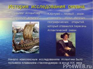 Первыми Атлантику Первыми Атлантику пересекли викинги