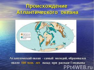 Атлантический океан - самый молодой, образовался Атлантический океан - самый мол