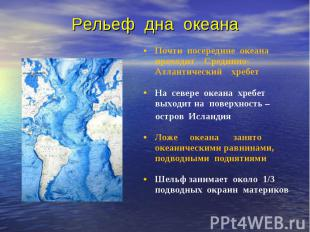 Почти посередине океана проходит Срединно-Атлантический хребет Почти посередине