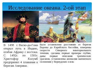 Исследование океана. 2-ой этап В 1498 г.Васко-да-Гама открыл путь в Индию,
