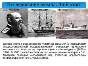 Исследование океана. 3-ий этап О.С. Макаров «Челленджер» «Витязь» Особое место в