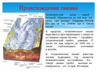 Происхождение океана