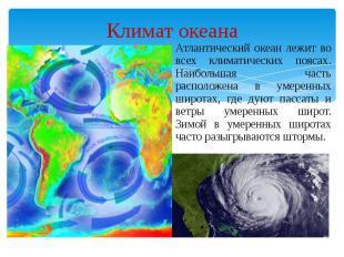 Климат океана
