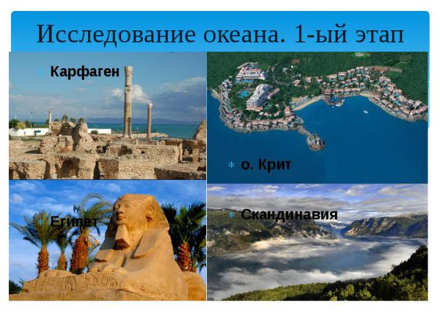 Исследование океана. 1-ый этап Карфаген Египет