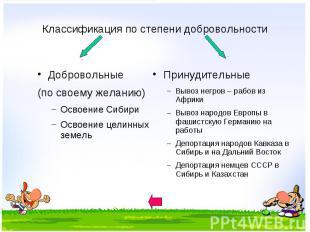 Добровольные Добровольные (по своему желанию) Освоение Сибири Освоение целинных
