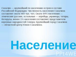 Население Сахалин — крупнейший по населению остров в составе Российской Федераци