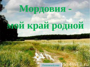 Мордовия - Мордовия - мой край родной