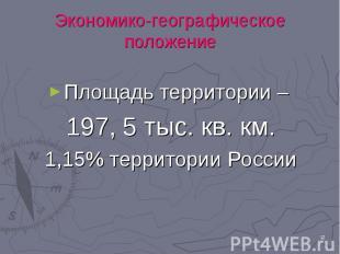 Площадь территории – Площадь территории – 197, 5 тыс. кв. км. 1,15% территории Р