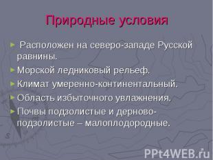 Расположен на северо-западе Русской равнины. Расположен на северо-западе Русской