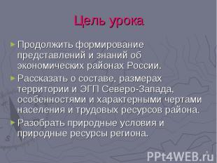 Продолжить формирование представлений и знаний об экономических районах России.