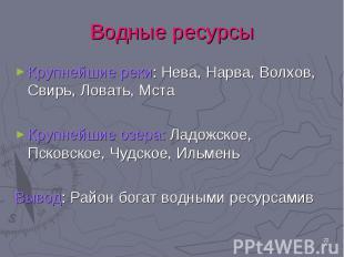 Крупнейшие реки: Нева, Нарва, Волхов, Свирь, Ловать, Мста Крупнейшие реки: Нева,