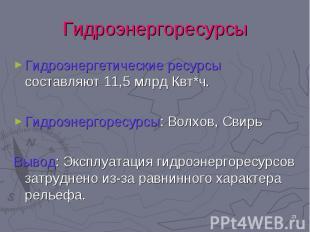 Гидроэнергетические ресурсы составляют 11,5 млрд Квт*ч. Гидроэнергетические ресу