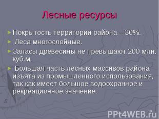 Покрытость территории района – 30%. Покрытость территории района – 30%. Леса мно