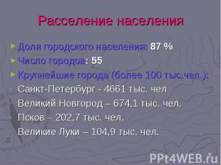 Доля городского населения: 87 % Доля городского населения: 87 % Число городов: 5