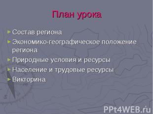 Состав региона Состав региона Экономико-географическое положение региона Природн