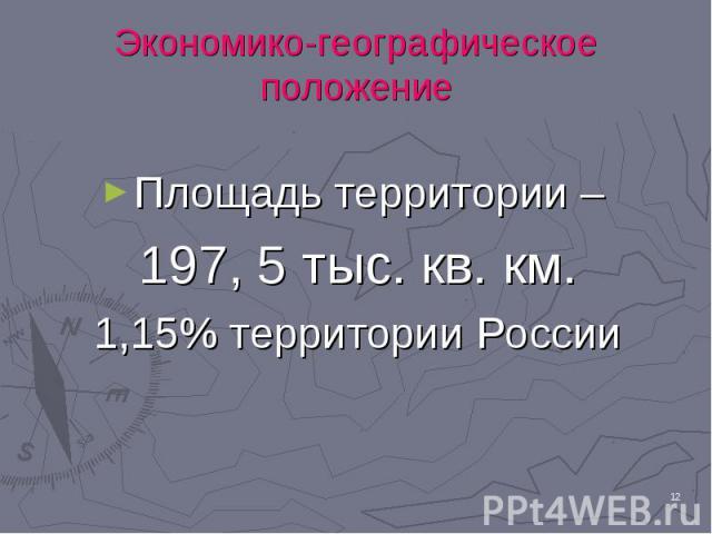 Площадь территории – Площадь территории – 197, 5 тыс. кв. км. 1,15% территории России