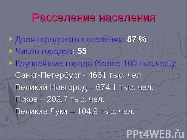 Доля городского населения: 87 % Доля городского населения: 87 % Число городов: 55 Крупнейшие города (более 100 тыс.чел.): Санкт-Петербург - 4661 тыс. чел Великий Новгород – 674,1 тыс. чел. Псков – 202,7 тыс. чел. Великие Луки – 104,9 тыс. чел.