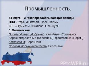 Промышленность. 4.Нефте – и газоперерабатывающие заводы НПЗ – Уфа, Ишимбай, Орск
