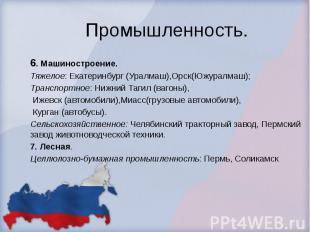 Промышленность. 6. Машиностроение. Тяжелое: Екатеринбург (Уралмаш),Орск(Южуралма