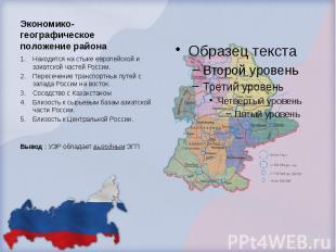 Экономико-географическое положение района Находится на стыке европейской и азиат