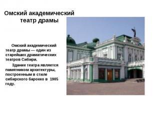 Омский академический театр драмы — один из старейших драматических театров Сибир