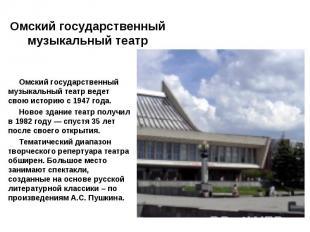 Омский государственный музыкальный театр ведет свою историю с 1947 года. Новое з