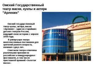 Омский государственный театр куклы, актёра, маски «Арлекин» - один из старейших