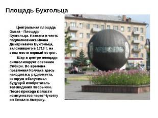 Центральная площадь Омска - Площадь Бухгольца. Названа в честь подполковника Ива