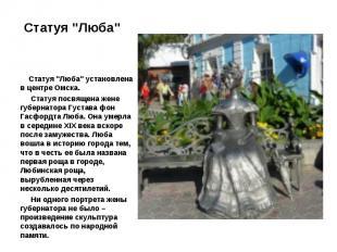 """Статуя """"Люба"""" установлена в центре Омска. Статуя посвящена жене губерн"""