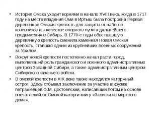 История Омска уходит корнями в начало XVIII века, когда в 1717 году на месте впа