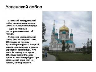 Успенский кафедральный собор расположен в центре Омска на Соборной площади. Одна