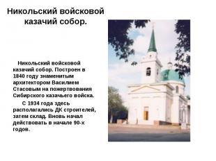 Никольский войсковой казачий собор. Построен в 1840 году знаменитым архитектором