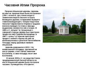 Пророко-Ильинская церковь. Церковь во имя св. пророка Ильи была построена в 1789