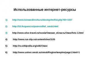 1) http://www.komandirovka.ru/dostoprim/list.php?ID=1327 1) http://www.komandiro